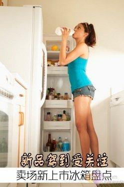 最受消费者关注 近期新上市电冰箱盘点