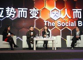 媒体领袖共话社会化时代:媒体人要拥抱变化