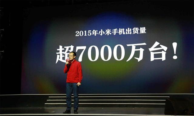 小米去年出货量超7000万台 未完成预期目标