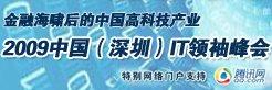 2009中国(深圳)IT领袖峰会