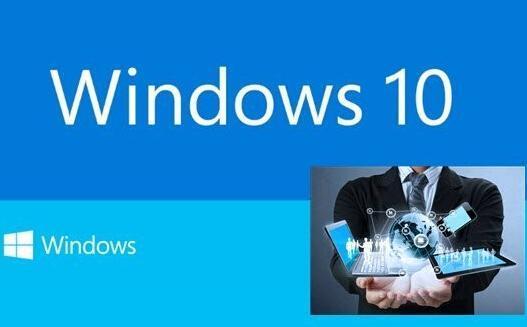 [科技不怕问]如何升级到Windows 10系统?