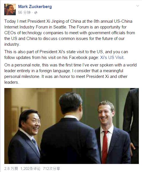 扎克伯格同习近平讲中文 难掩兴奋之情