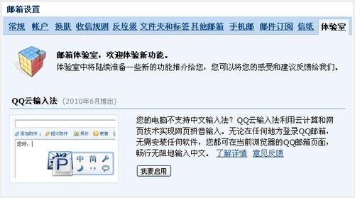 "QQ邮箱升级:支持""云输入法""(组图)"