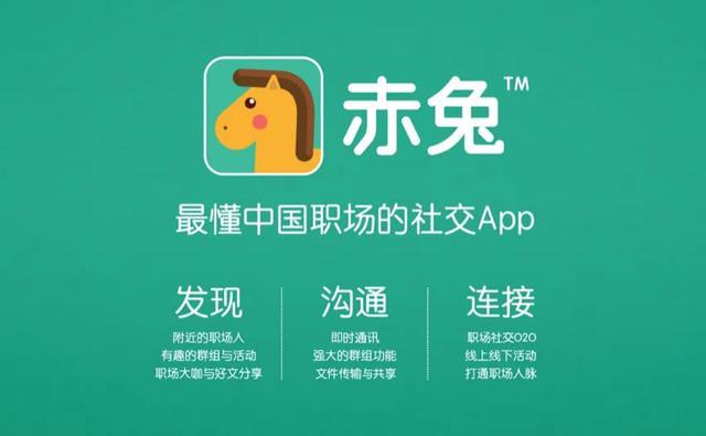 """领英中国发布本土职场社交app""""赤兔"""""""