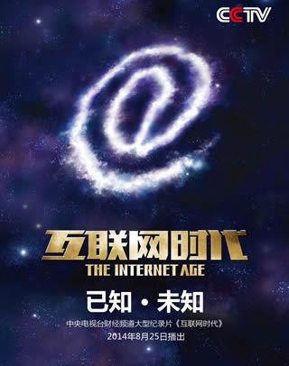 专题中央电视台财经频道大型纪录片《互联网时代》