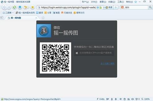 搜狗浏览器火速支持微信摇一摇传图片