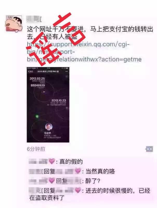 """""""我和微信的2015""""由微信官方推出 盗号为谣言"""