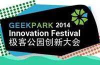2014年极客公园创新大会