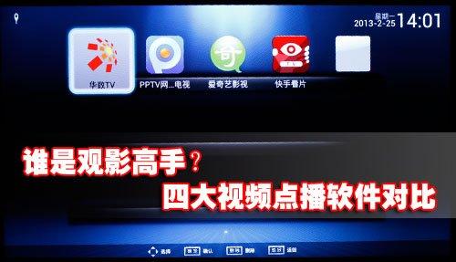 谁是观影高手?四大视频点播软件对比