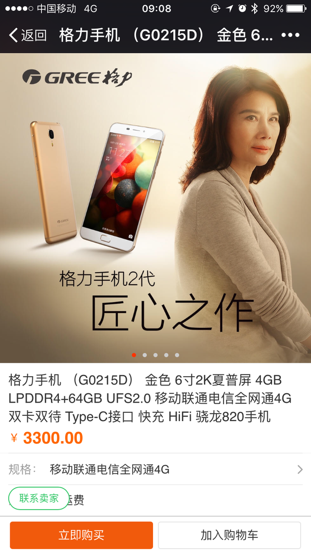 格力手机2代开始预售 董明珠号召网友挑刺