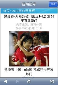 手机腾讯网千万网友分享中国胜法国瞬间