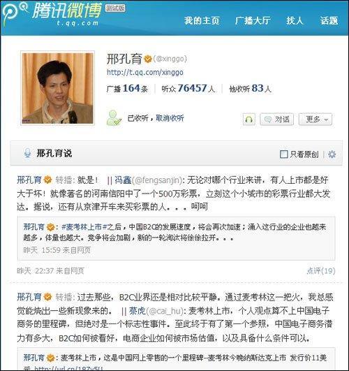 派代邢孔育谈麦考林IPO 中国B2C企业加速上市