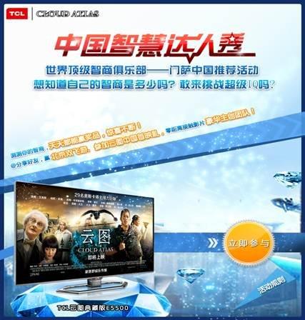 直通好莱坞 TCL携云图启动中国智慧达人秀