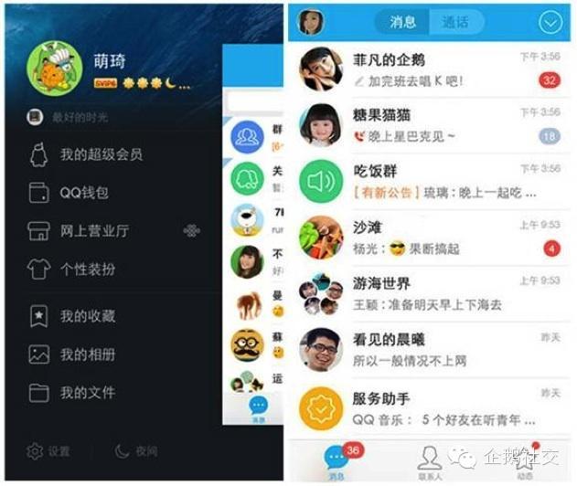 手机QQ5.0 iPhone版发布:定义个性化社交