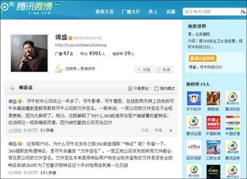 傅盛微博再揭360恶意拦截:公布两项文件证据