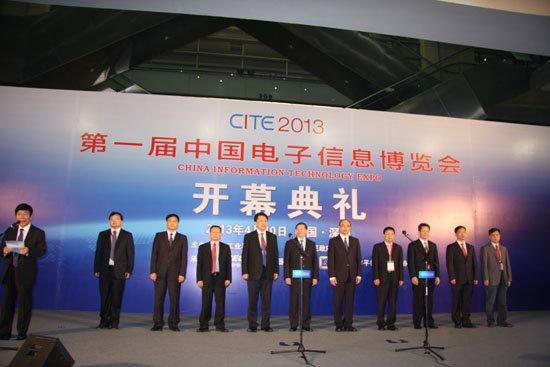 首届中国电子信息博览会于深圳隆重开幕
