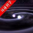 引力波已被探测到?