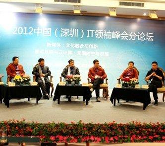 IT领袖峰会新媒体论坛:文化融合与创新论坛
