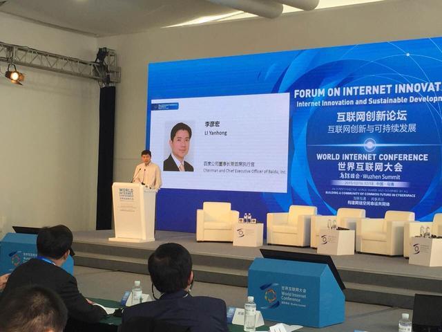 百度李彦宏:移动互联网时代连接人与服务
