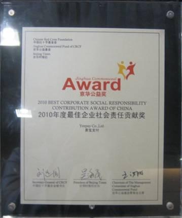 """易宝支付荣获""""2010年度最佳企业社会责任贡献奖"""""""