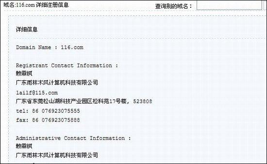 雨林木风赖霖枫26万美元收购116.com域名