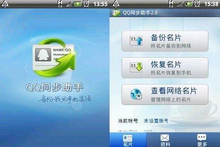 手机备份首选QQ同步助手的三大理由(图)