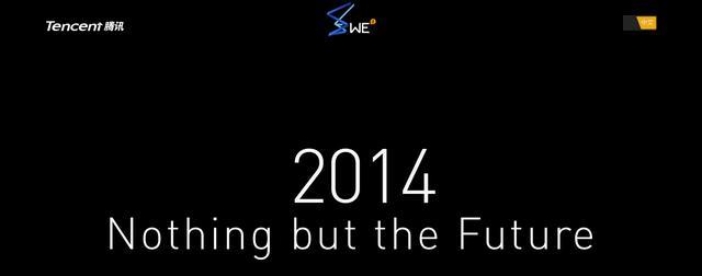 2014腾讯WE大会开始抢票 未来学家11月云集北京