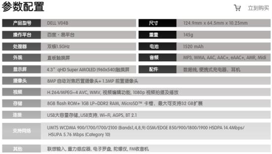 百度易手机正式推出:1.5GHz双核 联通定制
