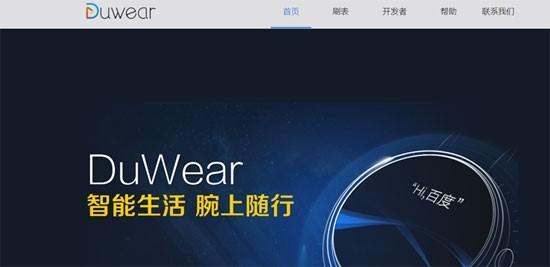 百度将推智能手表系统Duwear 适配索尼等产品
