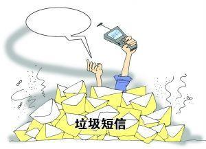 工信部年内将出新规 治理垃圾短信重罚伪基站