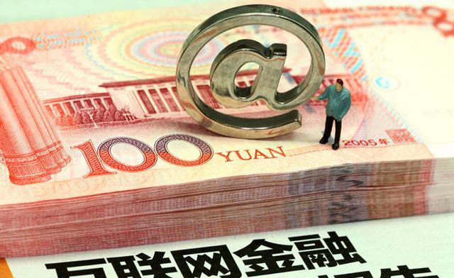 央行等十部委发布互联网金融指导意见