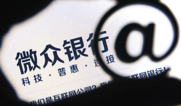 深圳前海微众银行已试营业
