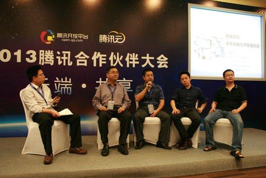 圆桌对话:多平台助力开发者创业