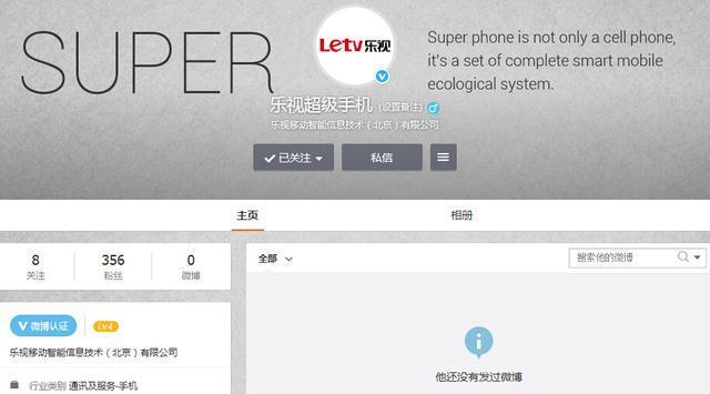 """乐视""""超级手机""""的7个传言"""