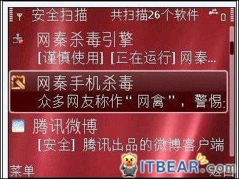 """360手机卫士恐吓用户 网秦被介绍成""""网禽"""""""