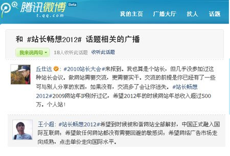 站长畅谈2010:希望中国正式融入国际互联网