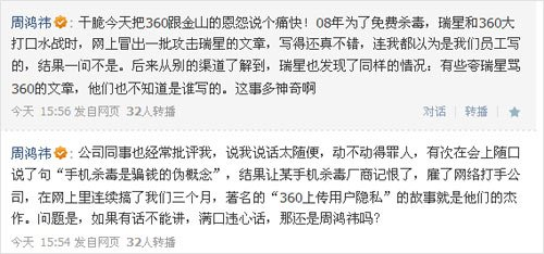 奇虎周鸿祎腾讯微博曝杀毒行业相互攻击内幕(腾讯科技配图)
