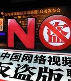 中国网络视频反盗版共同行动宣言