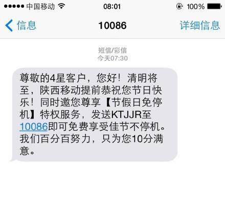 10086发短信祝清明节快乐 用户很郁闷