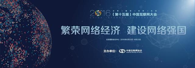 2016中国互联网大会20天倒计时:大拿大咖巅峰碰撞,未来互联网风向尽在这里