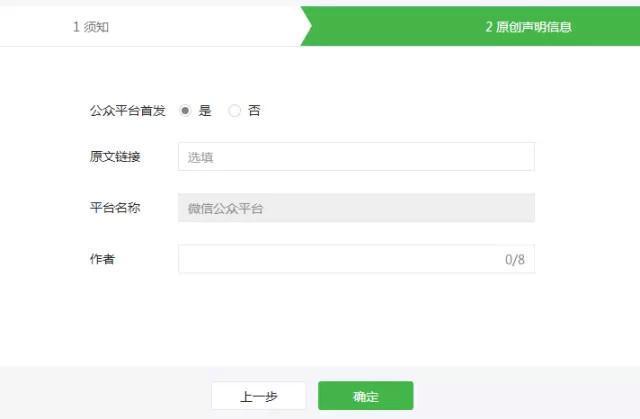 微信公众平台上线原创声明功能:为维护作者权益