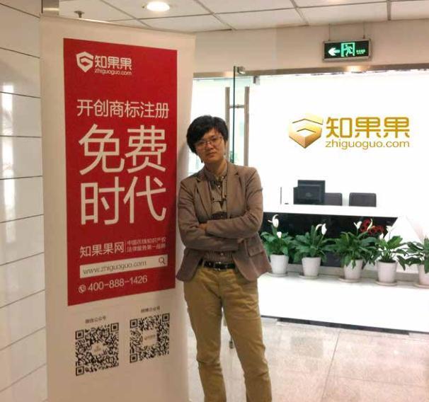 法律电商平台知果果宣布完成A轮融资 科技