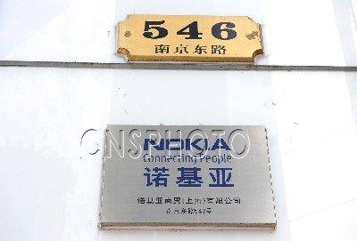 诺基亚上海唯一旗舰店关门 销量排名跌出前十