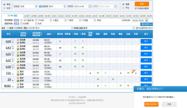 新版12306网站上线试运行 实现自动抢票功能