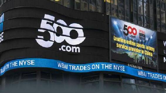 500彩票网遭投资人大幅做空 豪赌其无法获得互联网彩票牌照