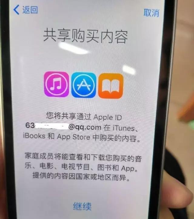 一觉醒来被盗刷4956元 警惕iPhone的家庭共享功能