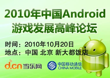 android游戏发展峰会20日召开