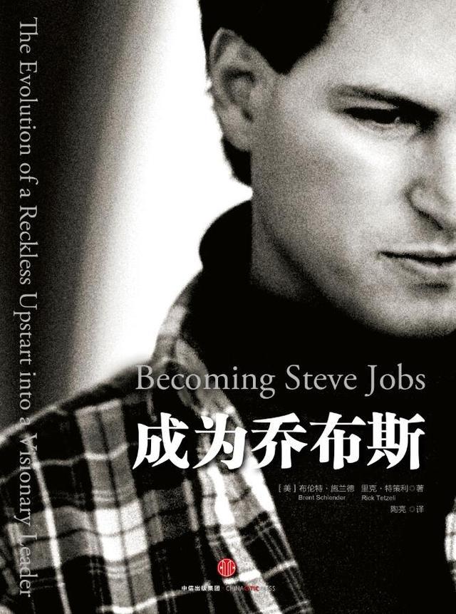 这是一本能够让你重新认识乔布斯的书,苹果官方大力推荐