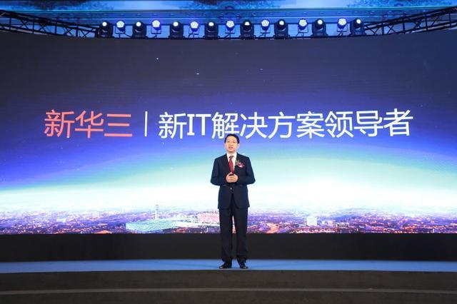 从惠普手中收购51%股权后 紫光旗下新华三集团正式成立