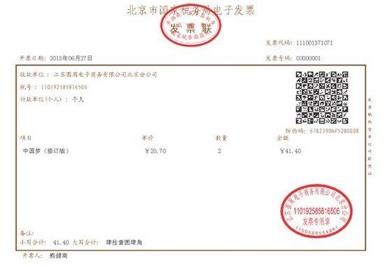 中国电儿子商政范畴首张电儿子发票在京东方生